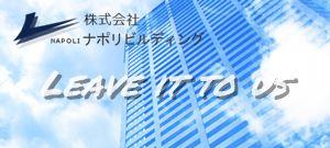 (広告)株式会社ナポリビルディング