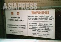 【厚木基地のフェンスにある警告の表示】