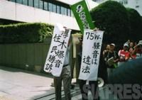 【厚木基地騒音公害04訴訟第3次訴訟、東京高裁での原告側勝訴の日】