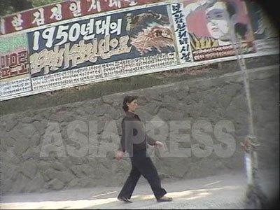 朝鮮半島は冷戦がもっとも激しく現れた場所である。そのために多くの犠牲を強いられた一方で、社会主義陣営による「特別待遇」を獲得し、北朝鮮は自立した経済を持つことがなかった。いまだに、社会主義のスローガンが街に溢れる。(2002年8月 両江道恵山市にてアン・チョル撮影)