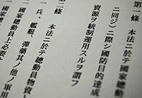 【物的・人的資源の接収を規定した国家総動員法】