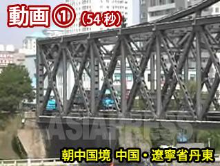 鴨緑江鉄橋