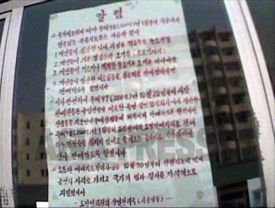 市場に貼られた「お知らせ」。(2008年10月海州通り市場 シム・ウィチョン撮影)