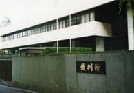 【2000年7月、「息子の死は過労自殺」として家族は会社を訴えた】(東京地裁合同庁舎・千代田区/筆者撮影)
