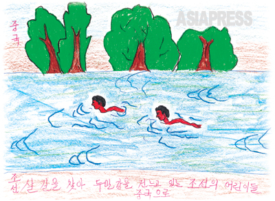 流れの速い豆満江をわたる ミング兄さんと、命がけで豆満江を越え、再び北朝鮮に戻らなければなりませんでした。 ―キルス