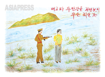 お腹が空いて豆満江を越えたことが、何の罪なのでしょう 北朝鮮に残してきた家族を救い出そうと、中国から豆満江を越えようとして北朝鮮の国境警備兵につかまったぼくの姿。 ―キルス
