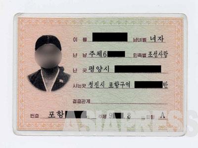 北朝鮮の公民証。名前、性別、生年月日、民族、出生地、居住地、婚姻関係、番号、発行日、血液型が記されている。