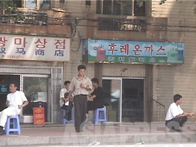 対北朝鮮貿易の約8割を占める中国遼寧省丹東市には、貿易や親戚訪問で中国を訪れる北朝鮮の人々を対象にした商店や食堂が軒を連ねる。(2004年9月 キム・ヘギョン撮影)