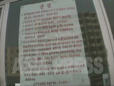 海州(ヘジュ)通り市場に掲示された「お知らせ」。(2008年10月海州市 シム・ウィチョン撮影)