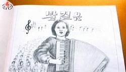 金ジョンウンを称える歌として、全国で暗誦運動が繰り広げられている「パルコルム(歩み)」の楽譜。(朝鮮中央テレビより)