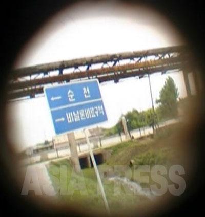 道路標識。上は「順川」、下は「ビナロン、肥料区域」の方向を指している。広大なコンビナートは生産工場によって区域に分けられているようだ。