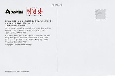 postcard_b
