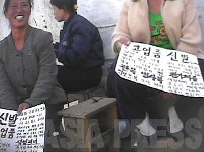 急な取締りにいつ遭っても対応できるように、女性たちは取り扱う商品の目録を書いた紙だけを持って座っている。