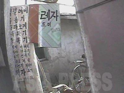 こちらは、倉庫の扉の裏に品揃えを書いた紙を掛けている。左側には色テレビ、録画機、カラオケなどの家電の品目が並んでいる。右は大きく「レザー卸し売り」とある。これはオンドルのコンクリート床の上に敷くビニール製の敷物のこと。韓国ではチャンパン(壮版)と言う。レザーはどこから入ってきた言葉なのだろうか。