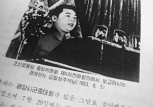 朝鮮高級学校で使用されている現代朝鮮史の教科書。