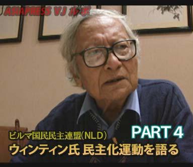 20110601_burma_interview_wi