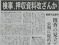 2010年9月21日、特捜主任検事の証拠改ざんについて報じる紙面(朝日新聞)