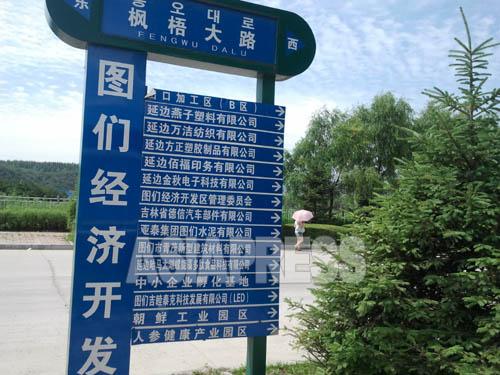 中国吉林省、図們市内にある「図們経済開発区」の案内板。下から二番目に「朝鮮工業園区」とある。現在、区内では北朝鮮から派遣された労働者が働いているとされるが姿はまったく見えなかった。今月19日、パク・ヨンミン撮影(アジアプレス)