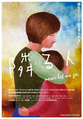20120813_apn_tonaruhito_002