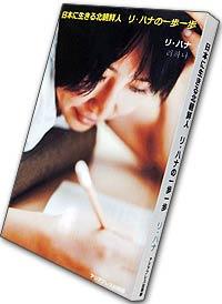 【書籍】日本に生きる北朝鮮人 リ・ハナの一歩一歩 (リ・ハナ著)