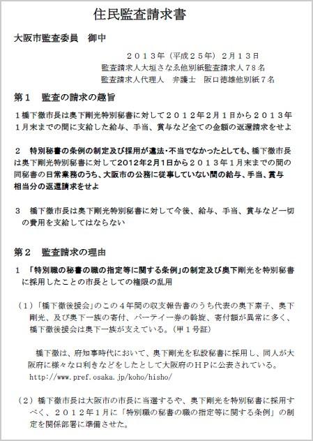 住民監査請求の最初のページ