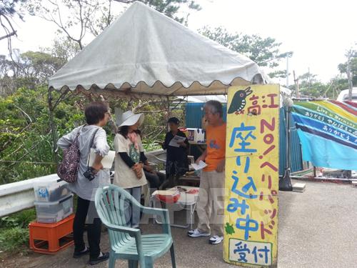 高江の「N4」テント。県内外の支援者も座り込む