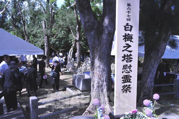 300人が参列した白梅慰霊祭