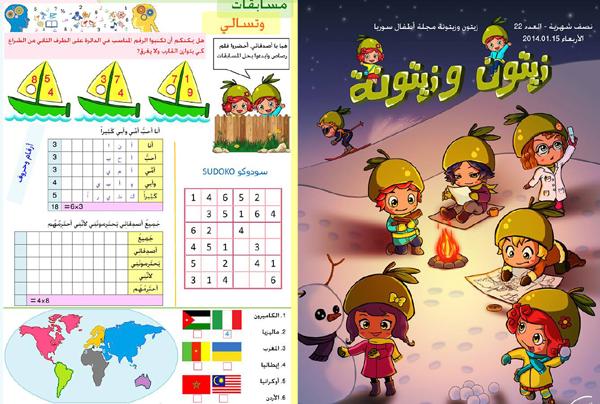 内戦下のシリアに暮らす子どもたちのために、発行を続ける小学生向け学習誌。トルコで編集し、シリア国内で印刷。戦闘で学校に行けなくなった子どものもとに、地元スタッフが配り届けている