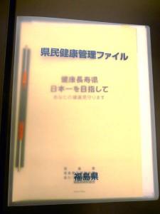 福島県から避難先に届いた健康調査用のファイル(新聞うずみ火)