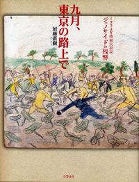 kugatu_katonaoki_s