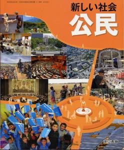沖縄県竹富町の子供たちが使う東京書籍「新しい社会 公民」。全国で6割のシェアを持つ(新聞うずみ火)
