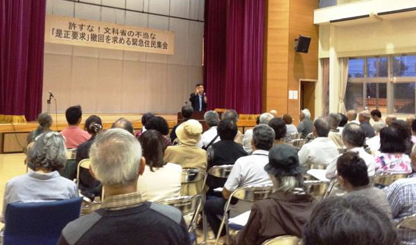 自民党は、育鵬社の教科書を使うよう、竹富町へ「是正」要求した。国からの「是正」要求を受け、撤回を求める抗議集会=(3月26日撮影・栗原佳子)