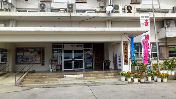 5月21日、沖縄県教育委員会は保守的な教科書を拒否する竹富町教育委員会を八重山採択地区から分離、単独地区にすることを決定した。写真は竹富町の役場。(3月撮影・栗原佳子)