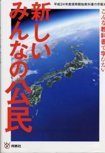 育鵬社の「新しいみんなの公民」(市販版)。表紙の地図で、沖縄がすっぽり抜け落ちているのが気になる(新聞うずみ火)