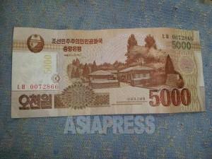 金日成の肖像が消えた新紙幣。表面に金日成の万景台の生家。8月に北朝鮮内部で撮影(アジアプレス)