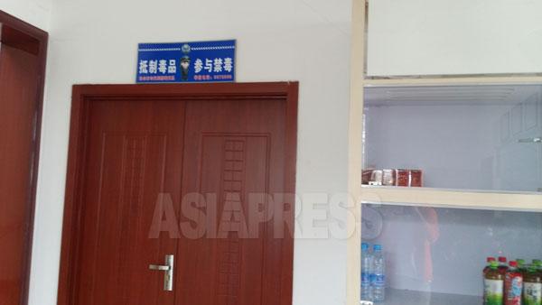 (資料写真)長白県のある商店に公安によって掲げられた標語。「麻薬を拒否し麻薬取締に関わろう」とある。2014年5月撮影(アジアプレス)