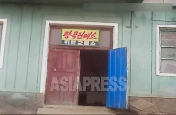 「糧穀販売所」の看板がかけられた建物。部屋は空っぽで開店休業状態だ。2012年11月両江道で 撮影アジアプレス