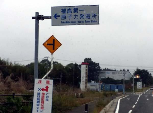 9月半ば帰宅困難区域内の国道6号線が全線開通、福島第一原発まで直線距離で2キロの地点を走る。だが原発事故収束の目処は全く立たないままだ。(2014年10月撮影・栗原佳子)