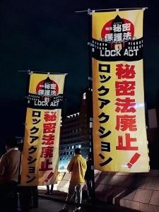 安倍政権は昨年12月6日、秘密保護法を強行可決した。6日を「秘密保護法ロック(6)の日」として、廃止を求める市民集会が全国各地で毎月開かれている。(11月6日大阪市内にて撮影・矢野宏 新聞うずみ火)