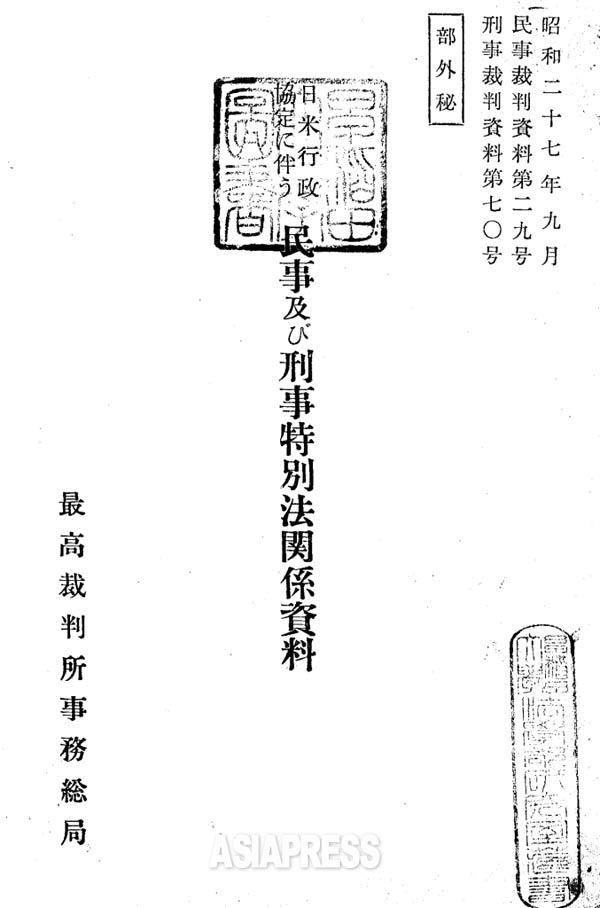 日米密約の文書が載っている「最高裁部外秘資料」