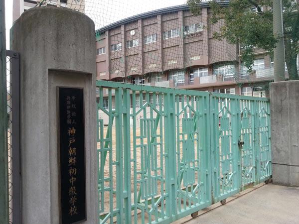 20年前、国籍を超えて助け合いの場となった神戸朝鮮初中級学校(うずみ火/矢野宏)