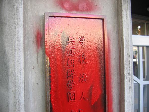 スプレーが吹きつけられた門柱(神戸朝鮮初中級学校提供)