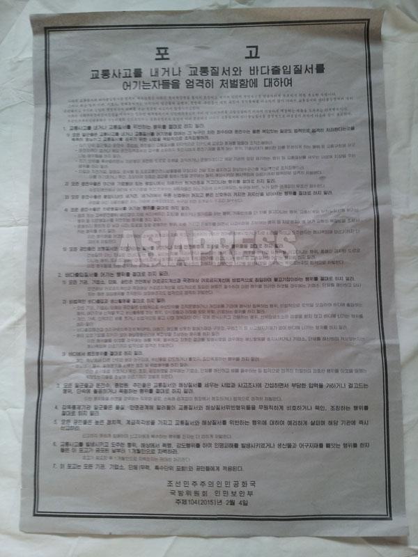 2月4日に全国に貼り出された布告文。国民に対し厳しい措置を講じることを宣布するときに出されることが多い。撮影 ミンドゥルレ