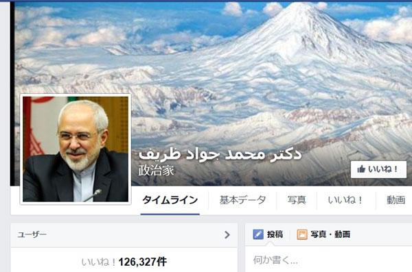 イランのザリーフ外務大臣のフェイスブックのページには、この事件の早期解決を求める書き込みが多数寄せられている。