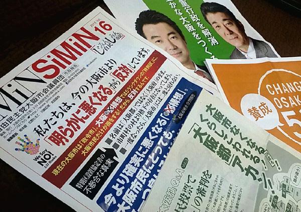 大阪市解体に反対・賛成それぞれのチラシ。PR合戦がますますヒートアップしそう。撮影栗原佳子