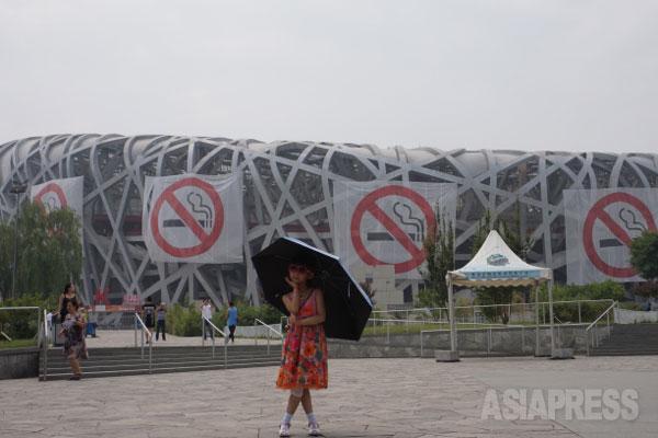 「鳥の巣」に貼られた巨大な禁煙マーク 2015年6月1日 北京オリンピック公園 撮影 宮崎紀秀