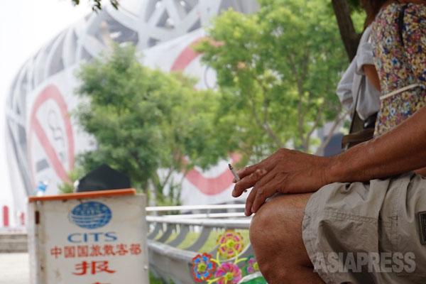 「史上最も厳しい禁煙令」は守られるか? 2015年6月1日 北京オリンピック公園 撮影 宮崎紀秀