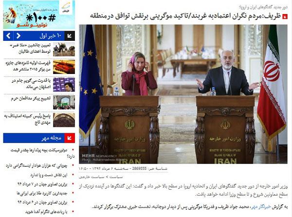 7月28日、イラン・テヘランで、共同記者会見をする欧州連合(EU)のモゲリーニ外務・安全保障上級代表とイランのザリーフ外務大臣。モゲリーニ上級代表は、難航したイランと欧米諸国の核交渉の調整役として大きな役割を果たした。(イラン・メフル通信のニュースサイトより)