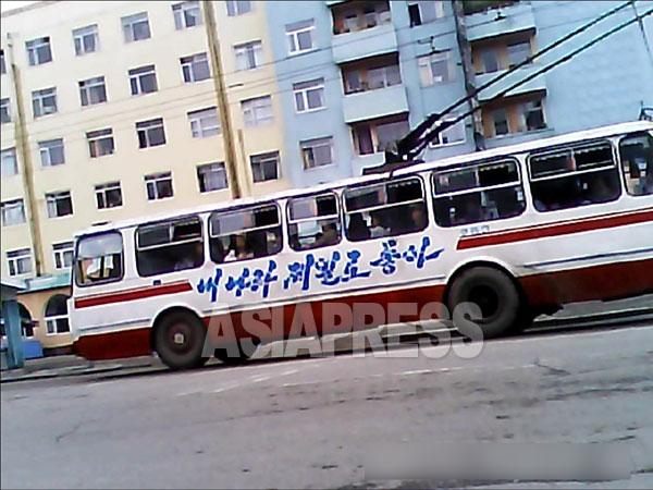 停電で止まっているトロリーバスに「わが国が一番いい」というスローガン。 2013年9月平安南道平城市で チーム 「ミンドゥルレ」撮影
