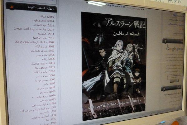 『アルスラーン戦記』25話すべてがペルシャ語字幕付きでアップロードされているイランのアニメ動画サイト。ダウンロード自体は無料だが、1話をダウンロードするのに何時間もかかる上、データ通信量を消費するため、ユーザーはコメント欄をよく読み、面白いかどうかを見極めた上でダウンロードに着手する。